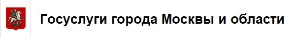 pgu.mos.ru личный кабинет — госуслуги Москвы